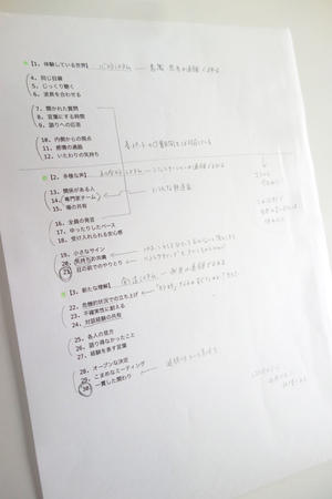 1029_パターンランゲージ2_04.jpg