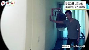 ★NHK「おはよう日本」の映像 男性は幻視.jpg