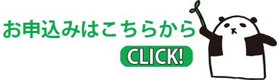 申込みフォーム.png