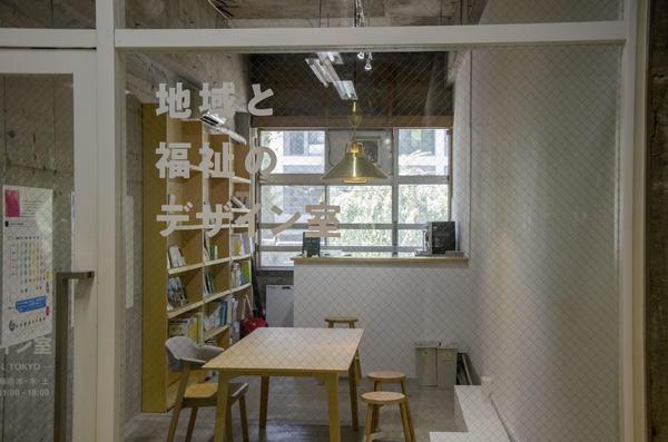 地域と福祉のデザイン室