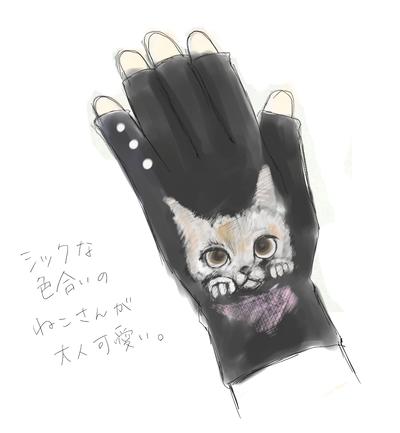 猫グローブ.png