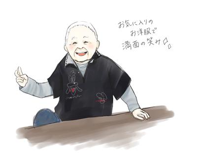 200405_世界一イケてる高齢者.png