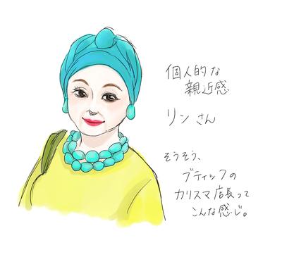 200405_リンさん.png