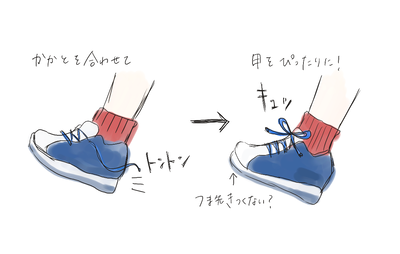 200419_靴の履き方.png