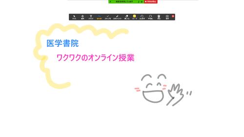 3.画面の共有_その3.png