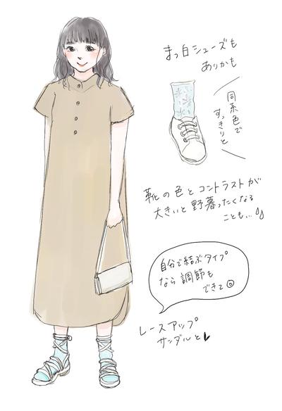 200726_生活アートクラブコーデ.png