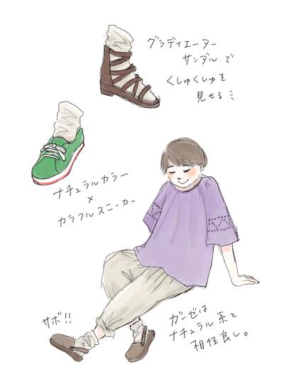 200726_くしゅくしゅコーデ.png