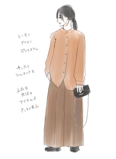200927_ゆったり光沢.png