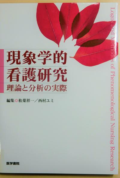 西村本表紙.jpg