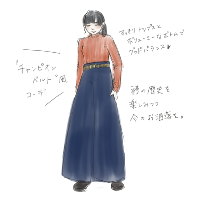 201129_袴〓ベルト.png