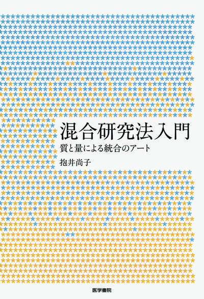 混合研究法入門.jpg