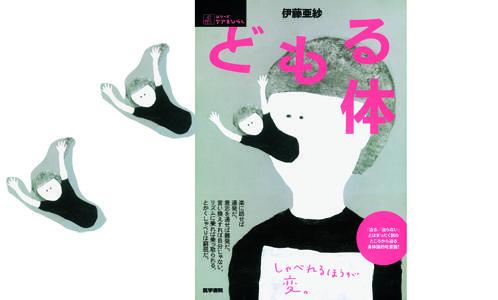 『どもる体』刊行記念!  伊藤亜紗 高嶺格トークイベント@下北沢B&B