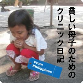フィリピン発 貧しい母子のためのクリニック日記 イメージ