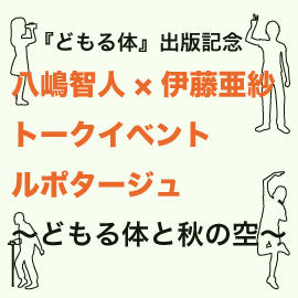 八嶋智人さん、伊藤亜紗さんのトークイベントの様子を報告します! イメージ
