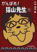 茨木 保(いばらき たもつ) イメージ
