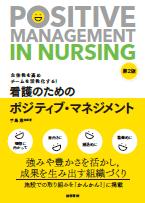 [主体性を高めチームを活性化する!]看護のためのポジティブ・マネジメント 第2版 イメージ