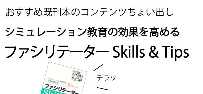 シミュレーション教育の効果を高める  ファシリテーターSkills & Tips