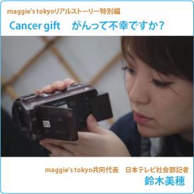 Cancer gift  がんって、不幸ですか? 〜maggie's tokyo リアルストーリー 特別編  イメージ