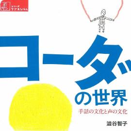 『コーダの世界』澁谷智子さん、NHKに登場! イメージ