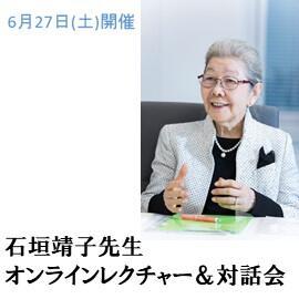 石垣靖子先生 オンラインレクチャー&対話会 6月27日(土)開催  イメージ