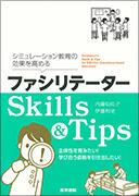 シミュレーション教育の効果を高める ファシリテーター Skills & Tips イメージ