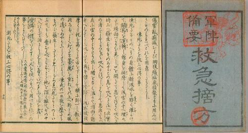 図12救急摘方.JPG