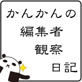 かんかんの編集者観察日記 5こめ イメージ