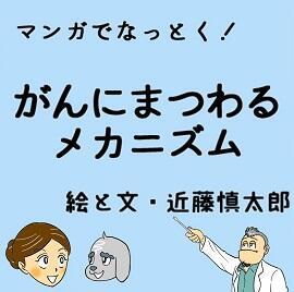 第2回 部位別に注目!  がんの「治りやすさ」とは イメージ