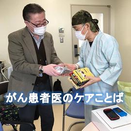 「がん患者医のケア言葉 西村元一と村上智彦のみる風景」アーカイブ イメージ