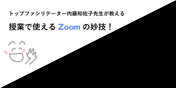 トップファシリテーター内藤知佐子先生が教える 授業で使えるZoomの妙技! イメージ