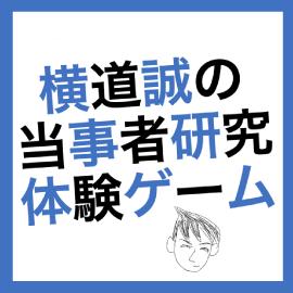 横道誠の当事者研究体験ゲーム イメージ