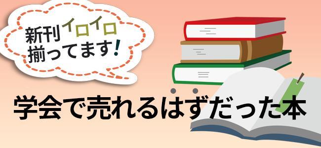 週2~3回更新 Pick Up看護研究書 Vol.7 秘伝? いえいえ、公開しています!