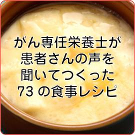 がん患者の食事レシピ No.20 イメージ
