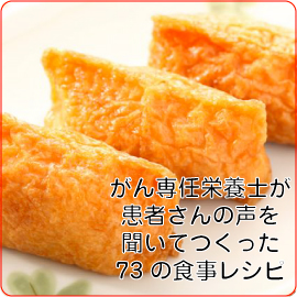 がん患者の食事レシピ No.22 イメージ