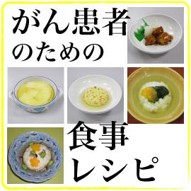 がん患者のための食事レシピ No.001 イメージ