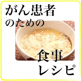 がん患者のための食事レシピ No.013 イメージ