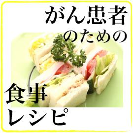 がん患者のための食事レシピ No.014 イメージ
