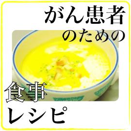 がん患者のための食事レシピ No.015 イメージ