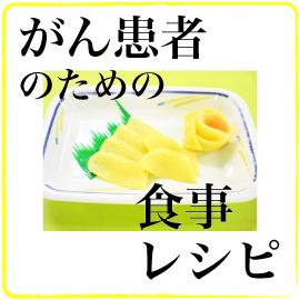 がん患者のための食事レシピ No.016 イメージ