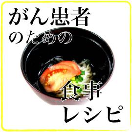 がん患者のための食事レシピ No.017 イメージ