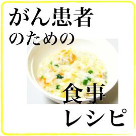 がん患者の食事レシピ No.018 イメージ