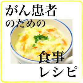がん患者の食事レシピ No.019 イメージ