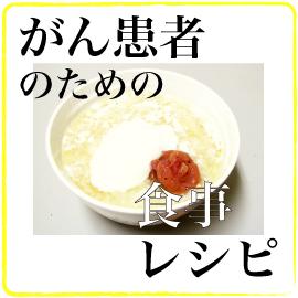 がん患者の食事レシピ No.020 イメージ