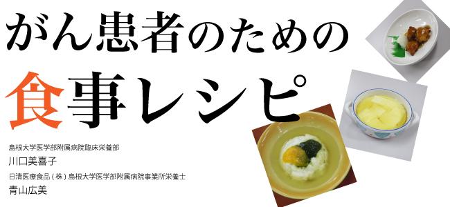 がん患者のための食事レシピ No.012