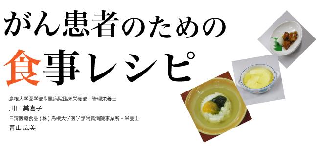 がん患者のための食事レシピ No.001