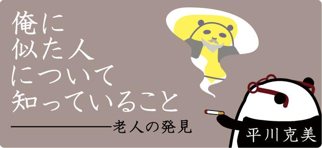 『俺に似たひと』刊行!!