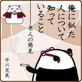 『俺に似たひと』刊行!! イメージ