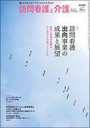 月刊『訪問看護と介護』 イメージ