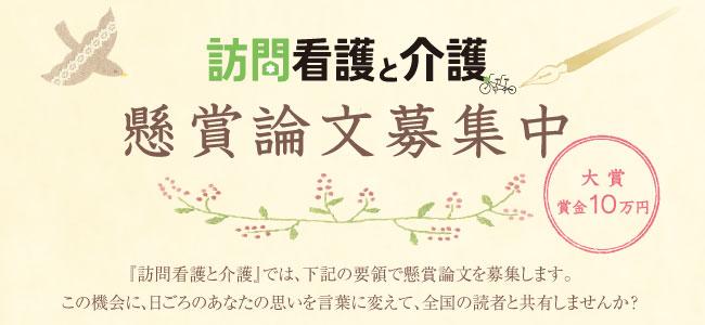 月刊『訪問看護と介護』 懸賞論文の締め切り迫る!