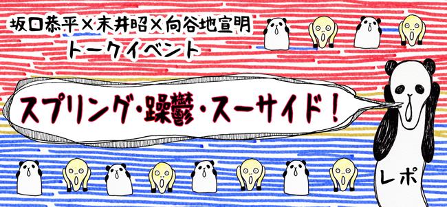 坂口恭平×末井昭×向谷地宣明トークイベント「スプリング・躁鬱・スーサイド!」レポ
